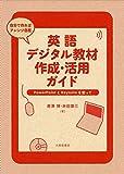 英語デジタル教材作成・活用ガイド