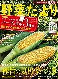 野菜だより 2016年5月号