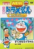 TV版 NEW ドラえもん 春のおはなし 2007 [DVD]