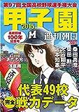 週刊朝日増刊 甲子園2015 - 2015年 8/10号 [雑誌]