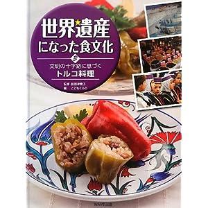 世界遺産になった食文化〈3〉文明の十字路に息づくトルコ料理