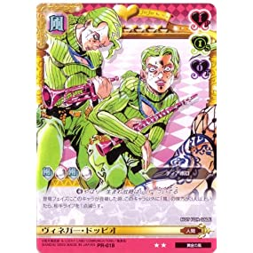 ジョジョの奇妙な冒険ABC 【プロモ】 《キャラカード》 PR-018 ヴィネガー・ドッピオ