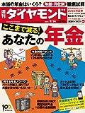 週刊 ダイヤモンド 2013年 9/14号 [雑誌]