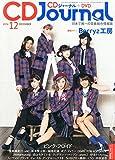 CDJournal2014年 12月号 (CDジャーナル)