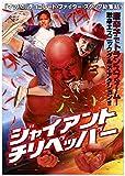 ジャイアント・チリペッパー [DVD]