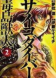 サイコダイバー毒島獣太 2 (マガジンZコミックス)