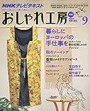 NHK おしゃれ工房 2009年 09月号 [雑誌]
