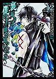 裏切りは僕の名前を知っている 第12巻 (あすかコミックスDX)