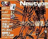 Newtype (ニュータイプ) 2009年 08月号 [雑誌]
