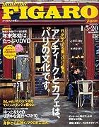 madame FIGARO japon (フィガロ ジャポン) 2009年 1/20号 [雑誌]