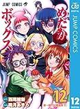 めだかボックス 12 (ジャンプコミックスDIGITAL)
