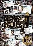 マドンナ8周年記念 有名アダルトサイトユーザーレビュー高評価BEST 100タイトル16時間 マドンナ [DVD]
