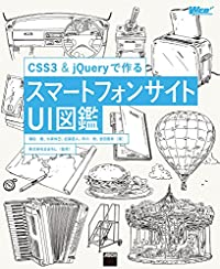 CSS3&jQueryで作る スマートフォンサイトUI図鑑
