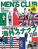 メンズクラブ 2014年 9月号 [雑誌]