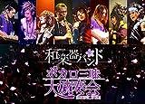ボカロ三昧大演奏会 (DVD2枚組) -