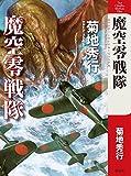 魔空零戦隊 (The Cthulhu Mythos Files)