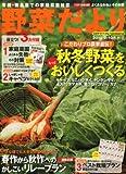 野菜だより 2010年 09月号 [雑誌]