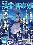 活字倶楽部 Vol.62 2011 夏秋