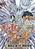 聖闘士星矢EPISODE.Gアサシン 6 (チャンピオンREDコミックス)