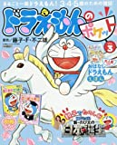 ドラえもんのポケット(3) 2016年 04 月号 [雑誌]: 小学館スペシャル 増刊
