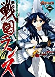 戦国ランス 巻之1 (電撃コミックス)