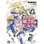 まわせっ! 課金戦乙女のヒルデさん (富士見ファンタジア文庫)