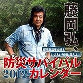 藤岡弘、防災サバイバルカレンダー [2012年 カレンダー]