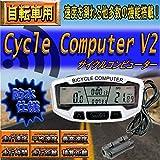 My Vision 自転車 用 サイクル コンピューター スピードメーター 走行距離 簡単 取り付け サイクリング MV-558A