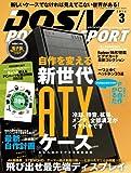 DOS/V POWER REPORT 2014年3月号[雑誌]
