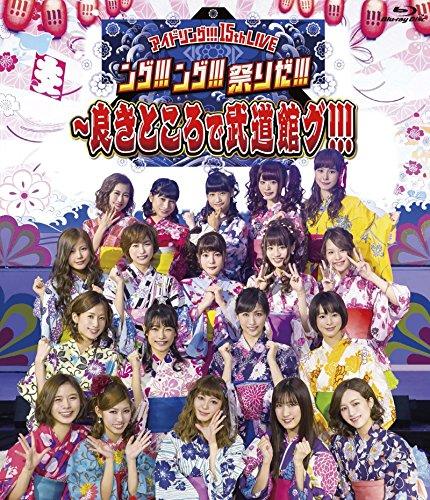 15th LIVE「ング!!!ング!!!祭りだ!!!~良きところで武道館グ!!!」 [Blu-ray]