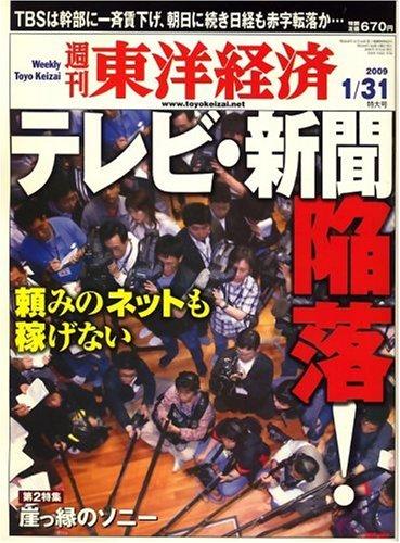 週刊 東洋経済 2009年 1/31号 [雑誌]