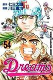Dreams(54) (講談社コミックス)