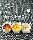 スープ・ポタージュ・チャウダーの本[雑誌] ei cooking