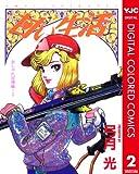甘い生活 カラー版 おしゃれ泥棒編 2 (ヤングジャンプコミックスDIGITAL)