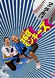 マニア向け [DVD]