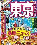 まっぷる 東京 ベストスポット mini (まっぷるマガジン)