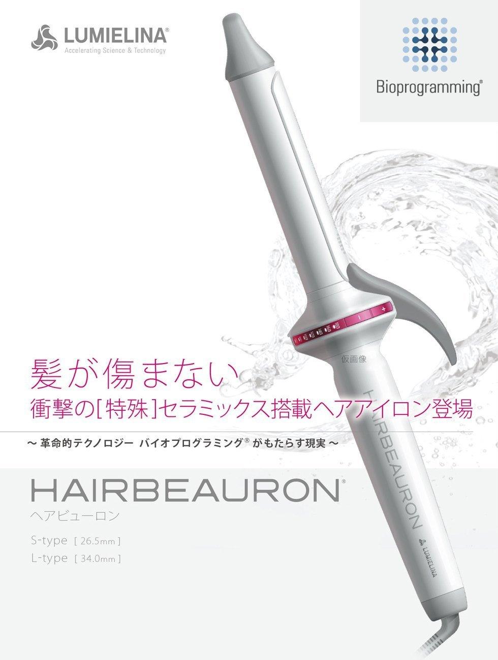 リュミエリーナ ヘアアイロン 「HAIRBEAURON L-type」(カール 34.0mm) HBR-L