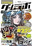 ゲームラボ 2011年 01月号 [雑誌]