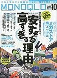 MONOQLO 2009年 10月号 [雑誌]