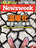 Newsweek (ニューズウィーク日本版) 2015年 8/25 号 [温暖化 想定外の未来]