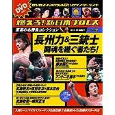 燃えろ!新日本プロレス vol.3 2011年 11/24号[分冊百科]