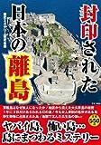 封印された日本の離島 (商品イメージ)