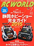 RC WORLD (ラジコン ワールド) 2015年 07月号