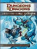 シルヴァー・クロークス戦記 巨人族の逆襲 (ダンジョンズ&ドラゴンズ第4版)