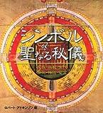 シンボル of 聖なる秘儀 (GAIA BOOKS)