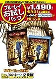 ブルーレイお試しパック『ナイト ミュージアム』(初回生産限定) [Blu-ray]