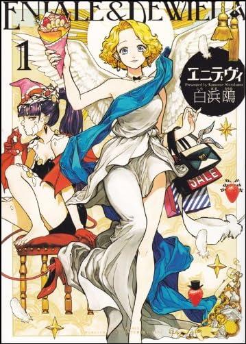 エニデヴィ1 (ビームコミックス)