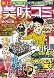 極上! 美味コミ 冬グルメ編 (マンサンQコミックス)