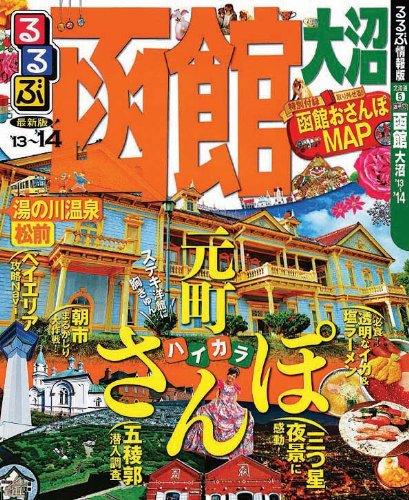 るるぶ函館 大沼'13~'14 (国内シリーズ)