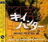 キイハンター ― MUSIC FILEVol.2